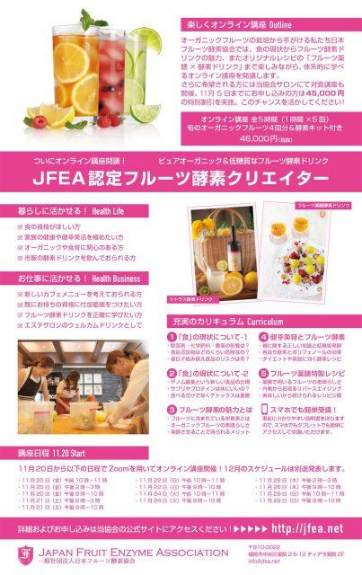 日本フルーツ酵素協会の認定資格、フルーツ酵素クリエイターになりませんか。